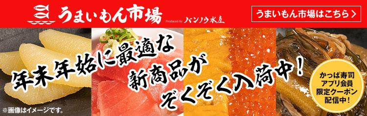 寿司 予約 かっぱ